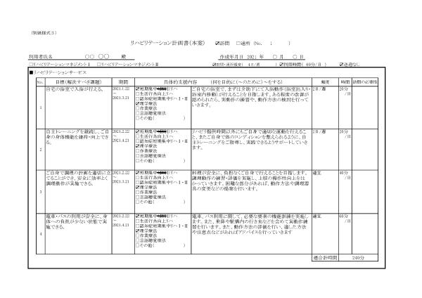 訪問リハビリテーション計画書サンプル